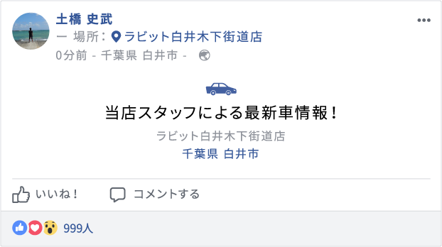 ラビット白井木下街道店 土橋 史武