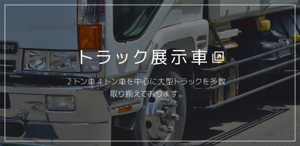 トラック販売 2トン車4トン車を中心に大型トラックを多数取り揃えております。
